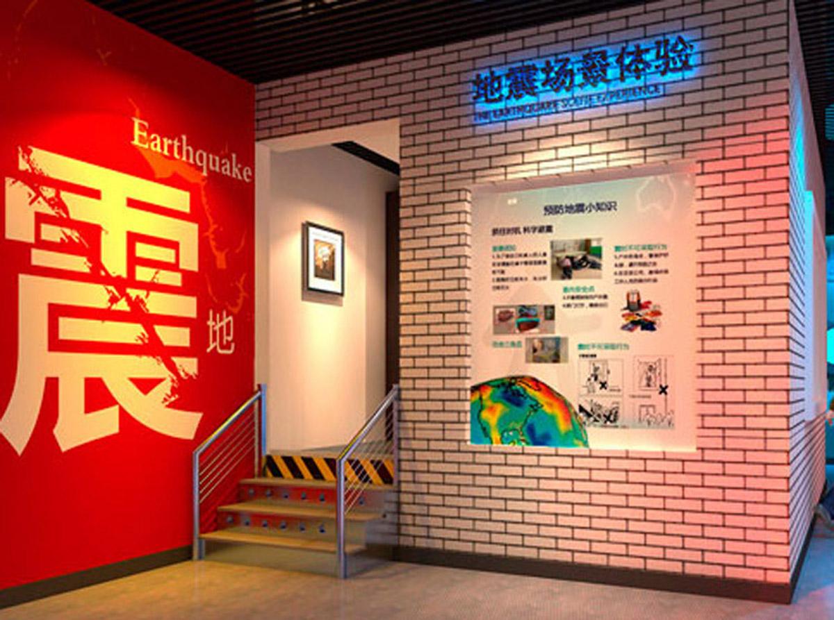 武安交通安全地震小屋平台
